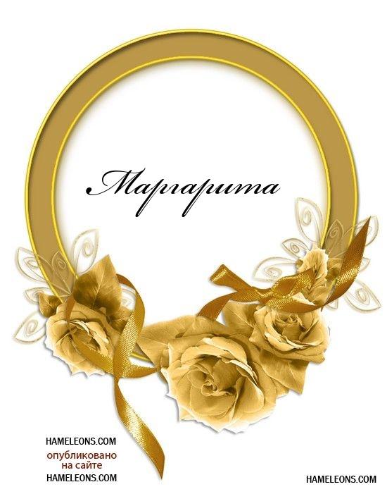 Картинки с именами Маргарита