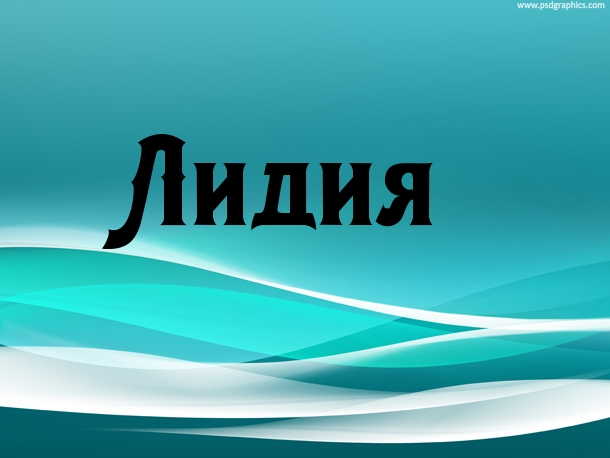 имя лидия: