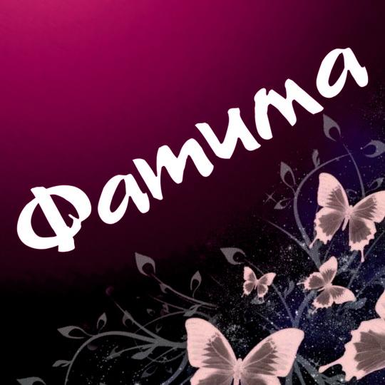 Открытки с именем фатима 7