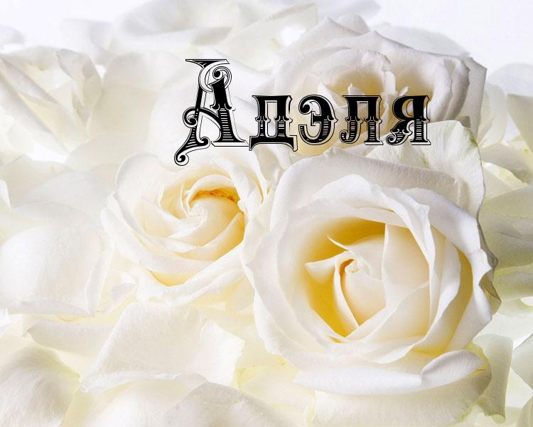 Открытка с днём рождения аделина 461