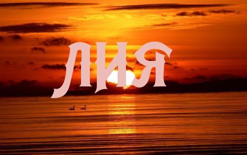Имя лия значение имени и судьба