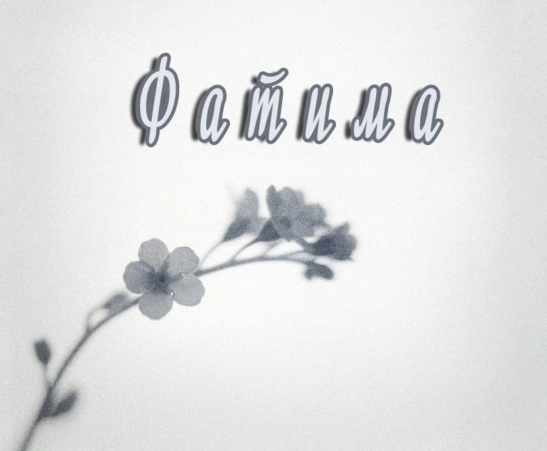 Открытки с именем фатима 86