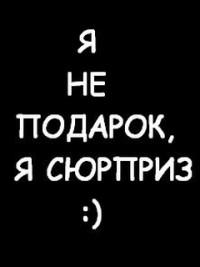 Картинка - я не подарок, я сюрприз ).: http://www.textopics.ru/name-images-787.php