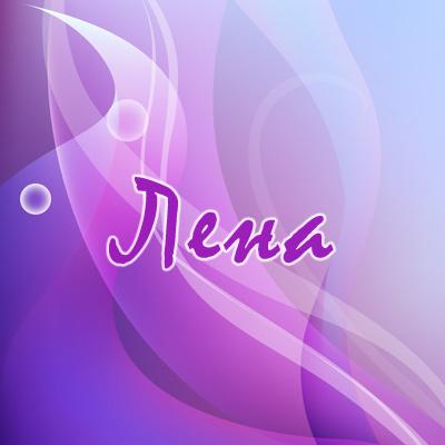Картинки с именами Лена.: http://textopics.ru/name-lena-82.php