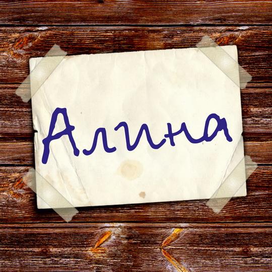 именем алина: