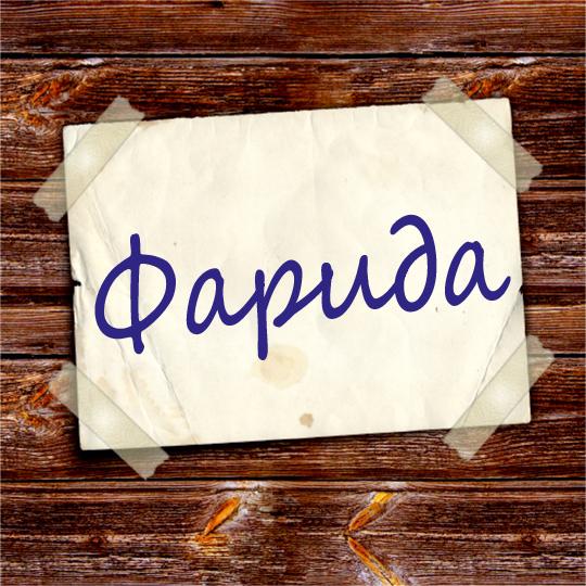 Имя фарида значение имени и судьба