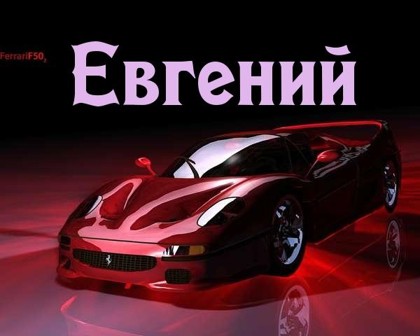 Поздравления картинки с именами евгений 549